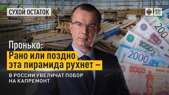 Пронько: Рано или поздно эта пирамида рухнет – в России увеличат побор на капремонт