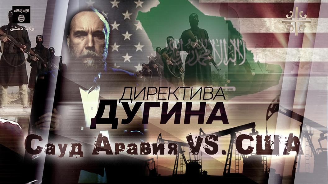 США - Саудовская Аравия: Кто кого? [Директива Дугина]
