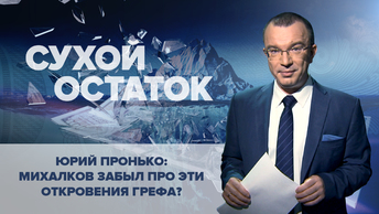 Юрий Пронько: Михалков забыл про эти откровения Грефа?