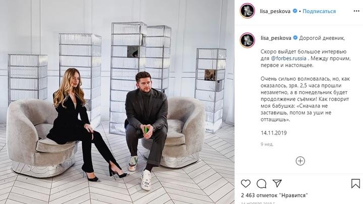 Лиза Пескова - русский шпион: Европарламент организовал спасательную операцию из-за украинских журналистов