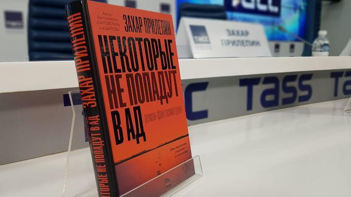 Я, конечно, рискую, но там все персонажи названы своими именами: Захар Прилепин о своей военной летописи Донбасса