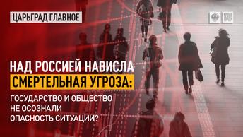 Над Россией нависла смертельная угроза: государство и общество не осознали опасность ситуации?