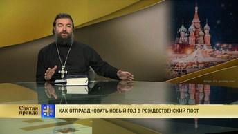 Протоиерей Андрей Ткачёв. Как отпраздновать Новый год в Рождественский пост