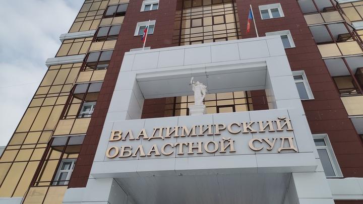 Суд Владимирской области не изменил приговор преступнику, который изуродовал женщину