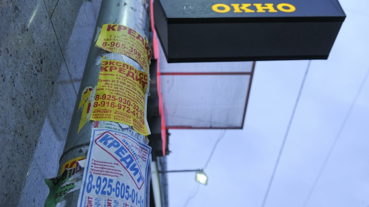 Квартира за микрокредит: ЦБ предупредил граждан о мошенничестве ростовщиков