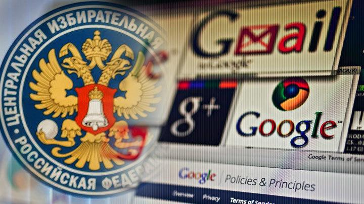 ЦИК обвиняет Google в поддержке Навального