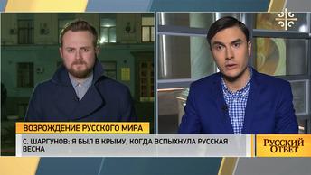 Русский ответ: Возрождение русского мира