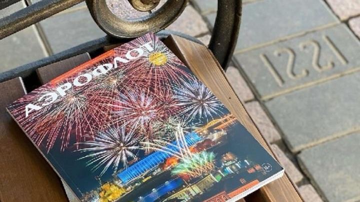 Обложку бортового журнала украсили виды Нижнего Новгорода