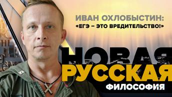 Иван Охлобыстин: «ЕГЭ – это вредительство!»