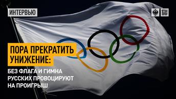 Пора прекратить унижение: Без флага и гимна русских провоцируют на проигрыш