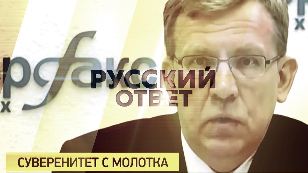 Путин отверг предложение Кудрина уступить Западу