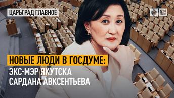Новые люди в Госдуме: экс-мэр Якутска Сардана Авксентьева