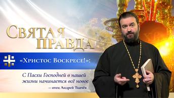Христос Воскресе!: С Пасхи Господней в нашей жизни начинается всё новое — отец Андрей Ткачёв