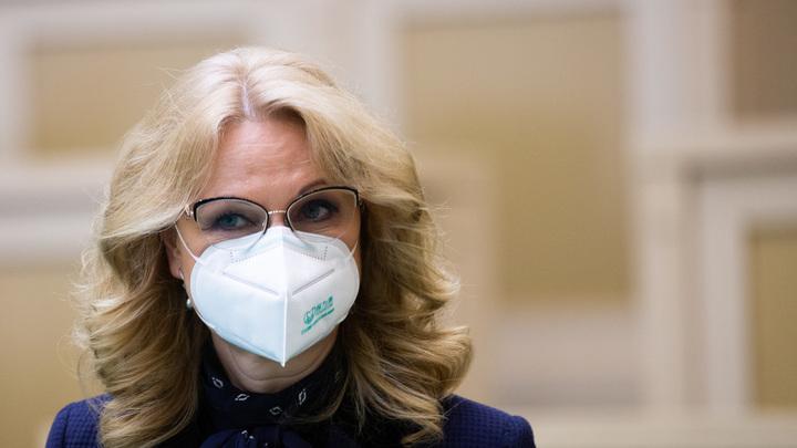 Мы не можем чётко сказать: Голикова объяснила, почему прививка от COVID - не гарантия безопасности