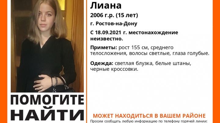 В Ростове пропала девочка-подросток Лиана Паклина