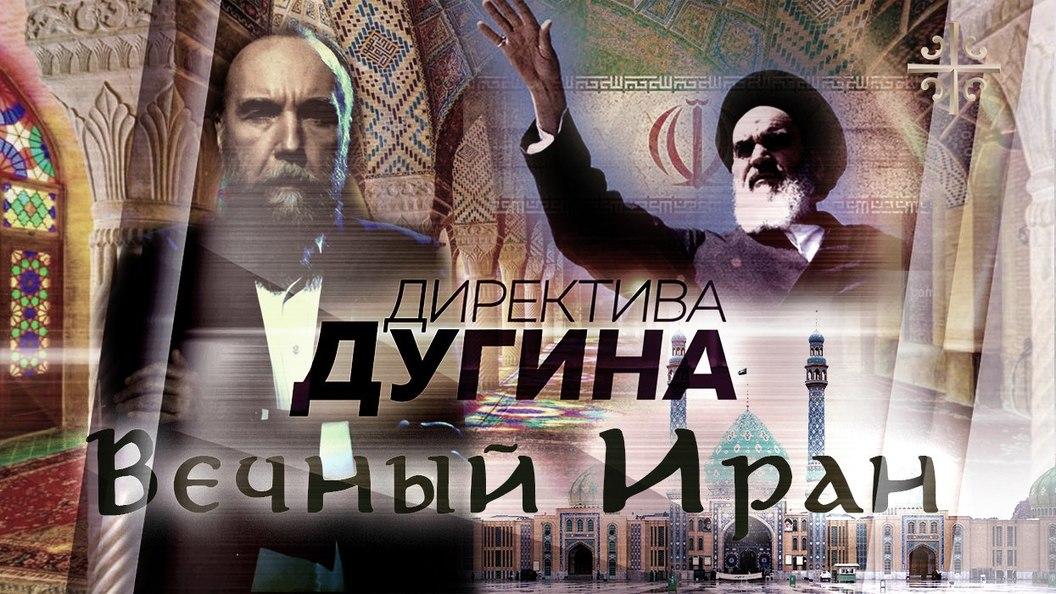 Вечный Иран: Рабочая поездка группы Катехон и руководства Царьграда в Иран [Директива Дугина]