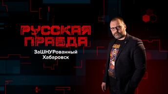 ЗаШНУРованный Хабаровск