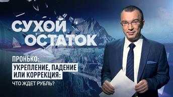 Пронько: Укрепление, падение или коррекция: что ждет рубль?