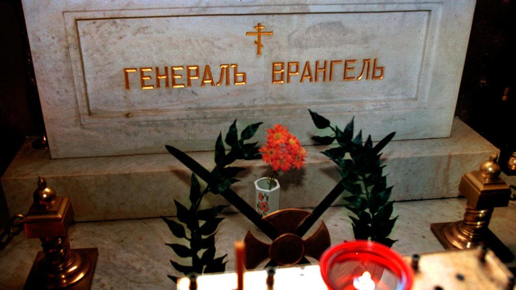 Один день в истории: памяти барона Врангеля