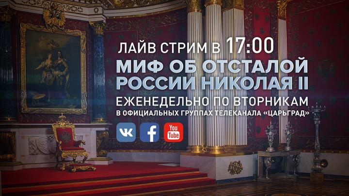 Царьград расскажет всю правду об отсталой России Николая II