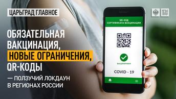 Обязательная вакцинация, новые ограничения, QR-коды – ползучий локдаун в регионах России.