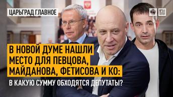В новой Думе нашли место для Певцова, Майданова, Фетисова и Ко: в какую сумму обходятся депутаты?
