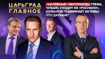 «Халявные» миллиарды Грефа, Чубайс уходит из «Роснано», Шувалов подминает активы: что дальше?