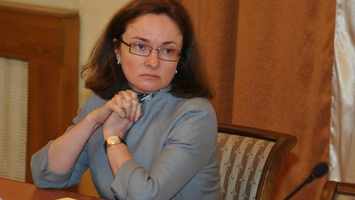 Много едят: Контора Набиуллиной забеспокоилась о народе