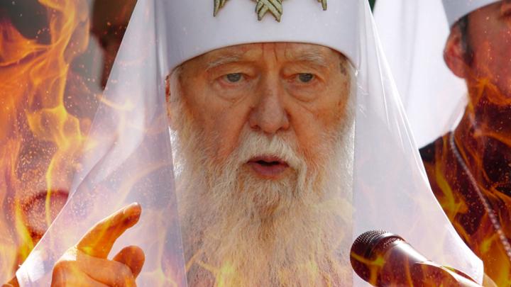 Осень лжепатриарха: 90-летний самозванец Филарет (Денисенко) активизировал антицерковную деятельность
