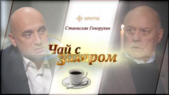 В гостях у Захара Прилепина Станислав Говорухин