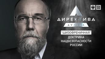 Шизофреничная Доктрина Нацбезопасности России