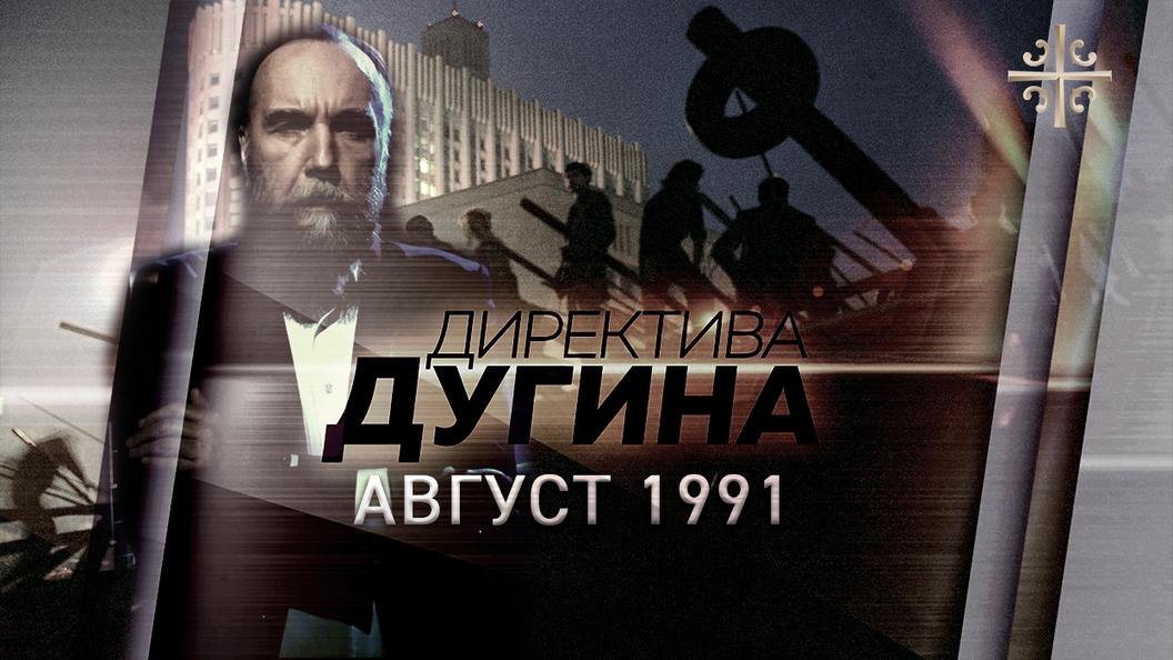 Август 1991-го [Директива Дугина]