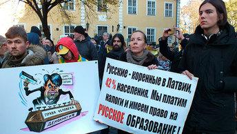 Независимость Латвии закончилась возле Макдоналдса