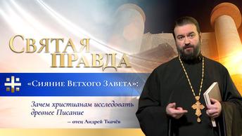 Сияние Ветхого Завета: Зачем христианам исследовать древнее Писание — отец Андрей Ткачёв