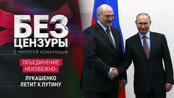 Объединение неизбежно: Лукашенко летит к Путину