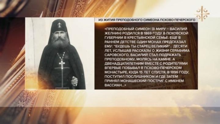 Преподобный Симеон Псково-Печерский