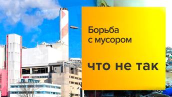Смертельный мусор: Как Россия превращается в онкодержаву