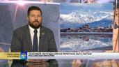 150 лет назад Аляска перестала быть частью России