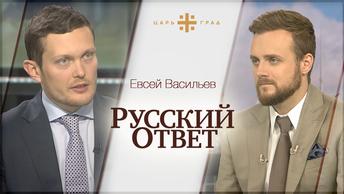 Русский ответ: Европа и евразийская интеграция - геополитический маятник