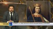 Король Франции Филипп Красивый