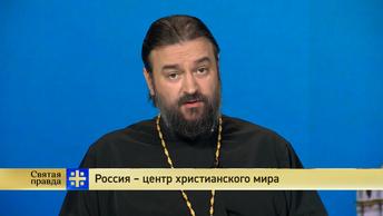 Святая правда: Россия - центр христианского мира