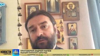 Отец Андрей Ткачев: Освящение ракеты - это не магия успеха, а духовная жизнь