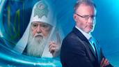 Итоги недели. Сергей Михеев об атаках «слуг сатаны» на Церковь