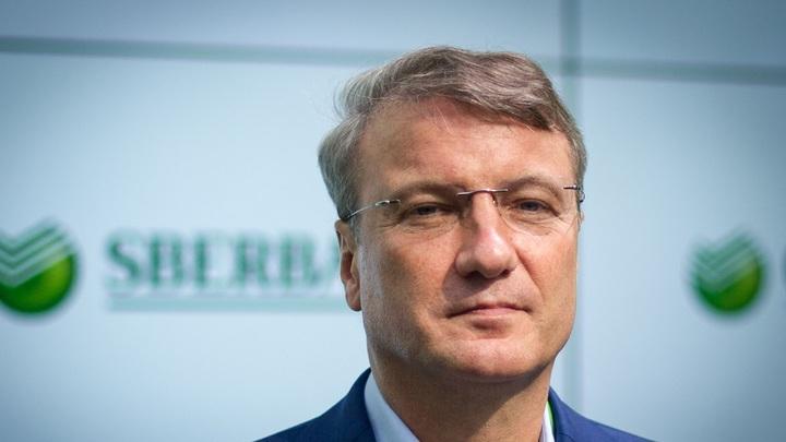 Сбербанк утвердил рекордные дивиденды иностранным кураторам Грефа