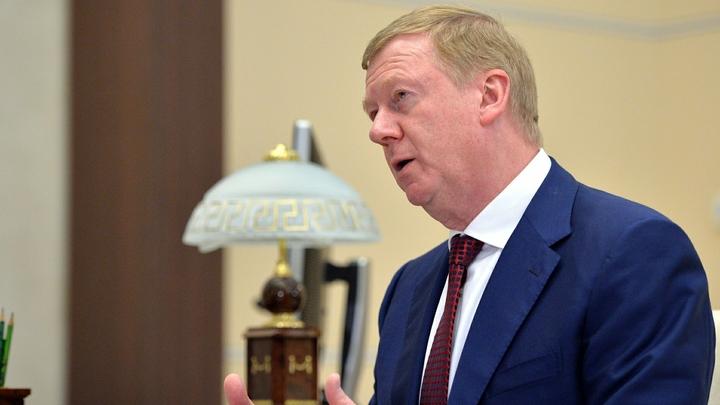 Чубайс настаивает на введении в России нового налога: Чтобы не думали перехитрить Европу