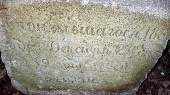 Неожиданная находка: в челябинском бору обнаружили надгробие ХIХ века