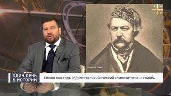 День рождения Михаила Ивановича Глинки