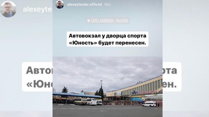 Автовокзал в центре Челябинска наконец-то закроют