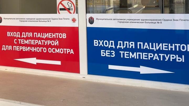 Отдельный вход для пациентов с температурой сделала поликлиника в Челябинске