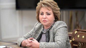 Матвиенко: Активизация женщин в политике является ответом на дефицит добра в мире